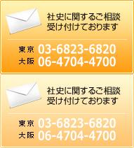 社史に関するお問合せ 東京03-6823-6820 大阪06-4704-4700